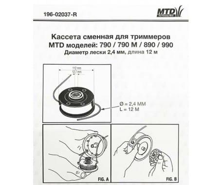 Шпуля для триммерной головки MTD 780/790/890/990