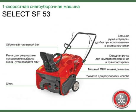 Бензиновый снегоуборщик WOLF-Garten Select SF 53